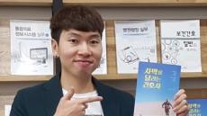 서울아산병원 중환자실 男간호사 '사하라사막 마라톤' 책 출간
