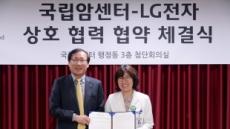 LG전자, 국립암센터에 정수기 200대 기증