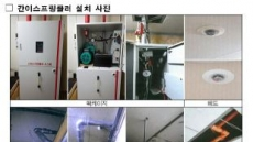 서울시, 노후고시원 안전시설 설치지원 사업 15억 투입