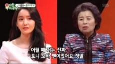 """토니 팬이라는 윤아에…토니母 """"토니와 결혼하면 좋겠다"""""""