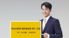 KB證, 4.5% 수익목표 달러채권 펀드 특판