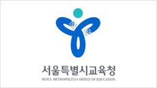 """서울시교육청 """"자사고 재지정 평가 거부 정당성 없어"""""""
