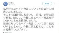 """""""속국 근성의 식분 민족""""…혐한 일삼은 日연금기구 간부 경질"""
