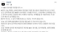 """유승민, 김연철 두고 """"文, 이런 사람을 통일 장관으로 임명?"""""""