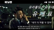 '버닝썬' 영화 가상 예고편 공개…대박 예감