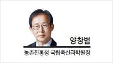 [기고-양창범 농촌진흥청 국립축산과학원장]고령자를 위한 축산식품 개발에 관심을