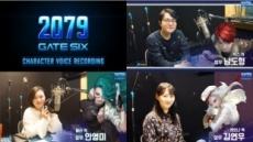 '2079 게이트식스' 국내 유명 성우 총출동
