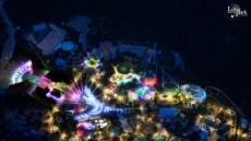 '환상적인 빛의 마술' 서울랜드, 국내 최대 빛축제 '루나파크' 6일 오픈