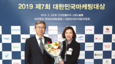 롯데호텔, 2019 제7회 디지털 고객만족도(HTH I) 호텔 부문 1위 선정