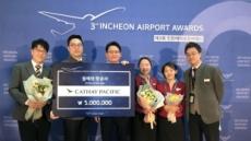 캐세이패시픽항공, 인천국제공항공사 '올해의 항공사'로 선정