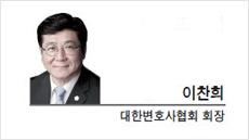 [라이프 칼럼-이찬희 대한변호사협회장]어렵고도 쉬운 인사