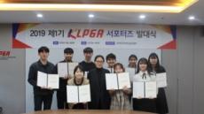 KLPGA, 명예기자+스타 마케터 통합 'KLPGA 서포터즈' 출범