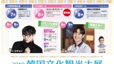 관광공사, 日 후쿠오카에서 '新한류' 한국문화관광대전 개최