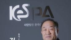 """한국e스포츠협회 김영만 회장 """"해외서 인정한 케스파 위상 우리가 지킬 것"""""""