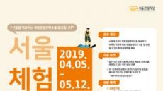 직접 즐기는 '체험상품'을 찾아라! 서울 체험관광콘텐츠 공모전 실시