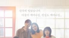'아름다운 세상' 첫방 2.178%…9년 만 복귀 추자현 주목