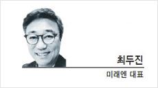 [CEO 칼럼-최두진 미래엔 대표]기회의 땅 베트남은 현재도 성장중