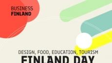 '가장 행복한 나라' 핀란드의 모든 것 한자리에…제1회 핀란드데이 개최