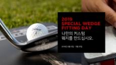 타이틀리스트, 2019 스페셜 웨지 피팅 데이 개최