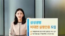 삼성생명, 보험업계 첫 '비대면 실명인증'