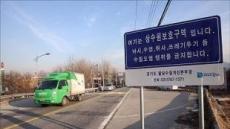 팔당 상수원보호구역 피해 中企, 공장설립 길 열렸다