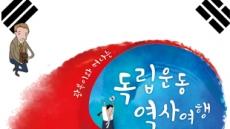 관광공사, 서경덕 교수 동행 '대한민국 항일운동 역사투어단' 운영