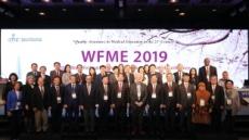 고대의대, 2019 WFME 성공적 주최로 글로벌 의학교육 리더로 앞정서다