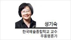 [헤럴드포럼-성기숙 한국예술종합학교 교수 무용평론가]원칙없는 문화재보유자 선정 문제있다