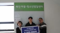 채플린게임, 혜인아동청소년발달센터에 500만원 기부