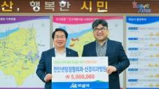 천안센텀정형외과ㆍ신경외과병원, 아산시 취약계층에 후원금 전달