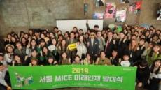 서울관광재단, 서울 MICE 미래인재 발대식 개최