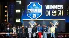 '고등래퍼3' 최종 우승자 이영지, 감격의 눈물