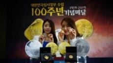 임정수립 100주년 기념메달 예약접수