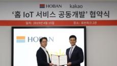 호반건설, 카카오와 '홈 IoT 기술 공동 개발' 업무 협약 체결