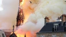 [노트르담 화재]개보수공사 중 사고 가능성…목조 구조 삽시간에 불길