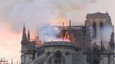 """트럼프, """"노트르담 대성당에 공중 살수하지""""…프랑스 당국 """"건물 붕괴시키라고?"""""""