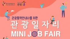 관광공사, 관광분야 일자리 매칭 위해 미니 잡페어 개최
