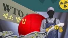 """끈질긴 日정부…""""후쿠시마 수산물 분쟁 WTO 패소 판정 항의 방침"""""""