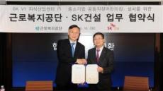 SK건설-근로복지공단 '공동직장어린이집' 협약