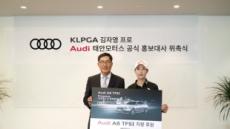 태안모터스, KLPGA 프로골퍼 김자영 공식 홍보대사 임명