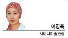 [라이프 칼럼-이명옥 사비나미술관장] 공동장비센터 필요하다