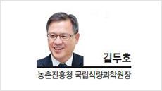 [특별기고-김두호 농촌진흥청 국립식량과학원장]쌀의 이름을 불러주세요
