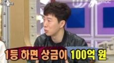 """임요환 """"포커대회 10번 우승, 세계대회 상금 100억"""""""