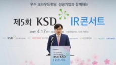 예탁결제원, 크라우드펀딩 성공기업 IR콘서트 개최