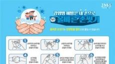 아이 입에 물집 생겼다면 '수족구병' 의심…손 씻기 습관 가르치세요
