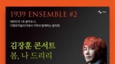가평뮤직빌리지 '음악역1939', 어린이날 '1939 Ensemble 김장훈 콘서트' 개최
