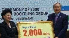 부영, 우즈베키스탄에 디지털피아노 2000대 기증