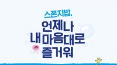 '스폰지밥, 언제나 내 마음대로 즐거워', 세계 최초 스폰지밥 그림에세이로 '덕후몰이'