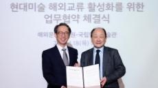 [헤럴드포토] '해외문화홍보원·국립현대미술관, 현대미술 해외교류 활성화 MOU'