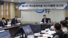 인천 '배다리 역사문화마을' 조성